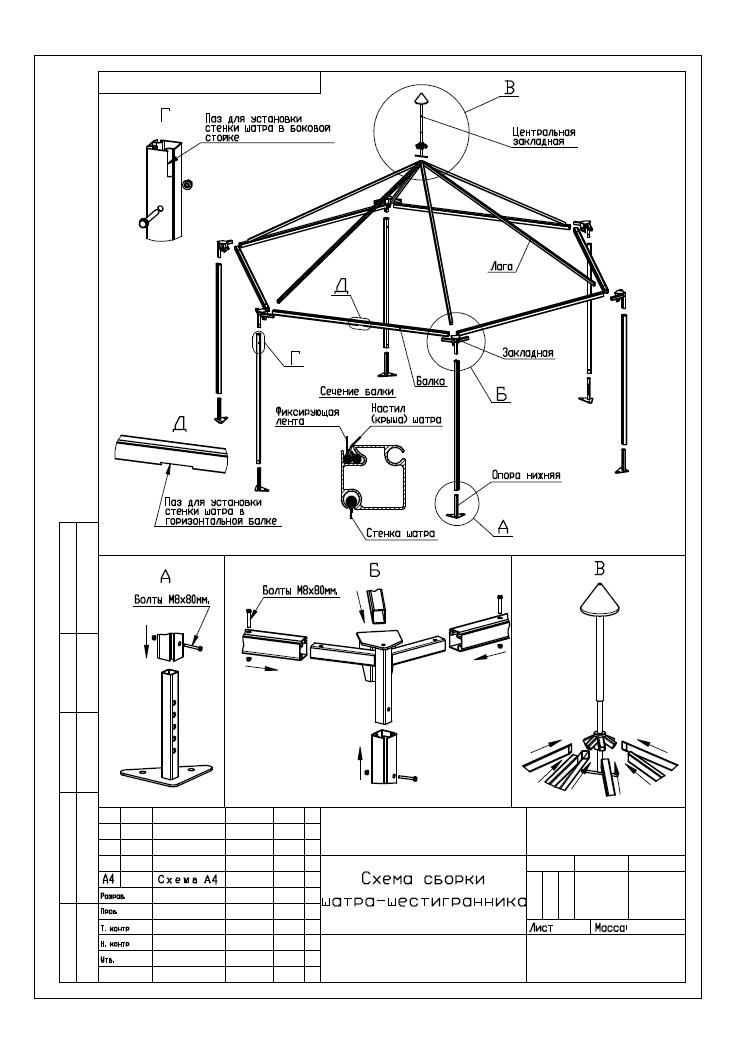 Схема сборки шатра 1628d